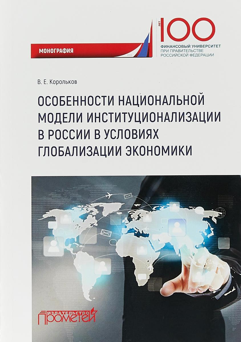 В. Е. Корольков Особенности национальной модели институционализации в России в условиях глобализации экономики в в ефимов экономическая безопасность государства в условиях глобализации