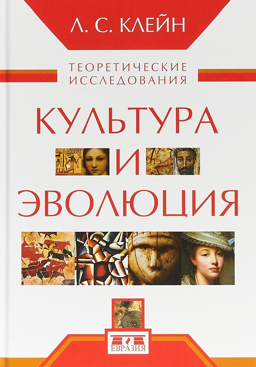 Культура и эволюция. Теоретические исследования. Л. С. Клейн