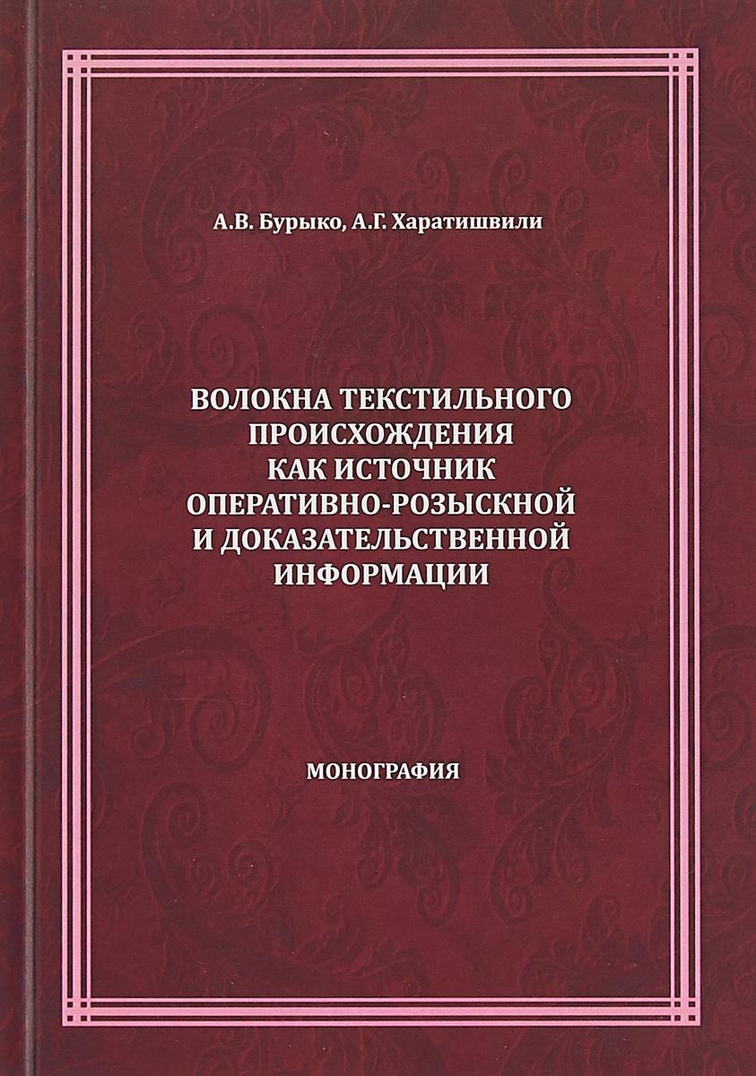 А. В. Бурыко, А. Г. Харатишвили Волокна текстильного происхождения как источник оперативно-розыскной и доказательственной информации научная литература как источник специальных знаний