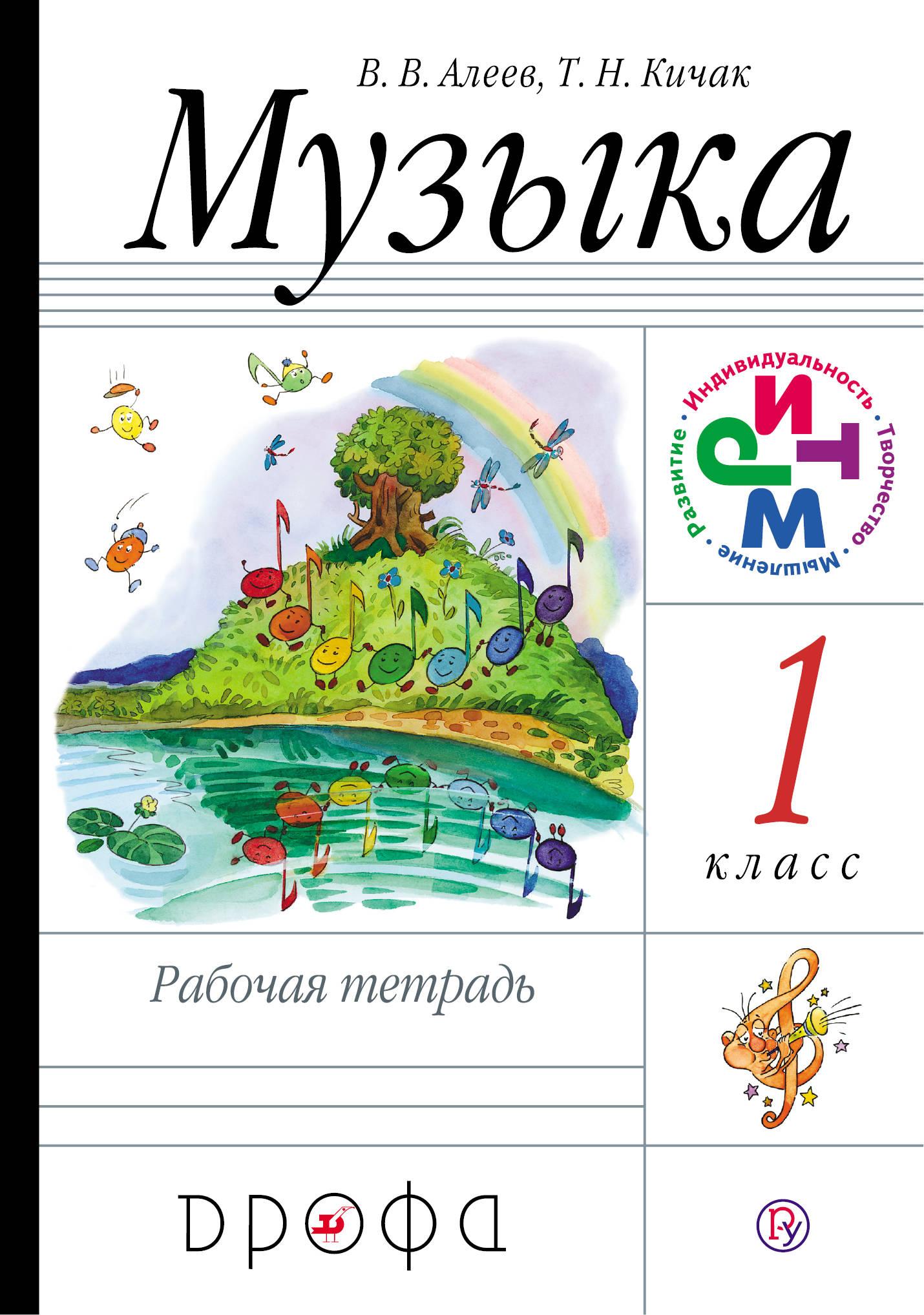Музыка. 1 класс. Рабочая тетрадь, В. В. Алеев, Т. Н. Кичак