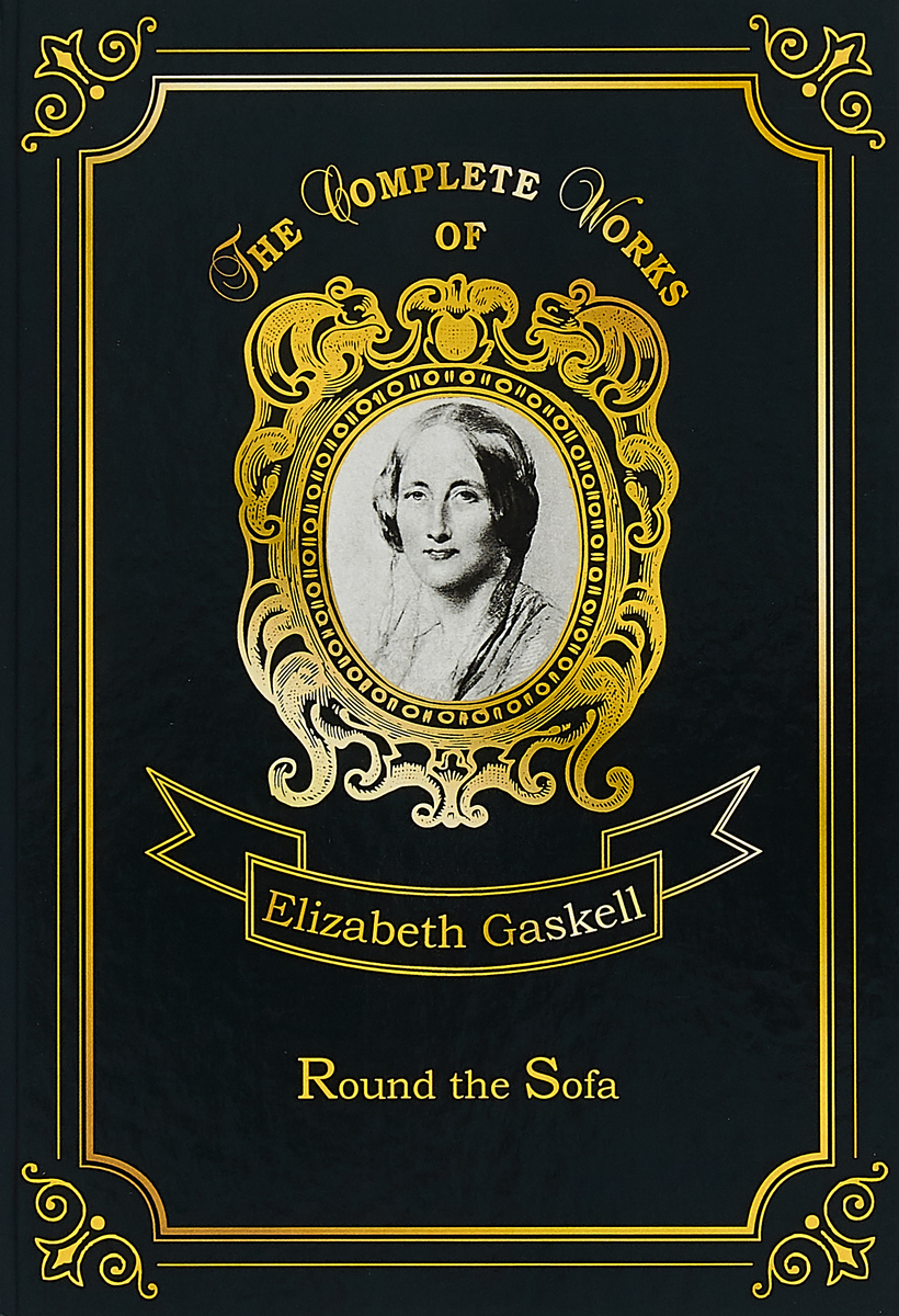 Elizabeth Gaskell Round the Sofa