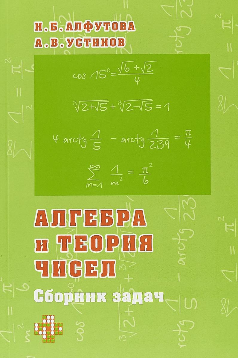 Н. Б. Алфутова, А. В. Устинов Алгебра и теория чисел. Сборник задач б м веретенников алгебра и теория чисел часть 1