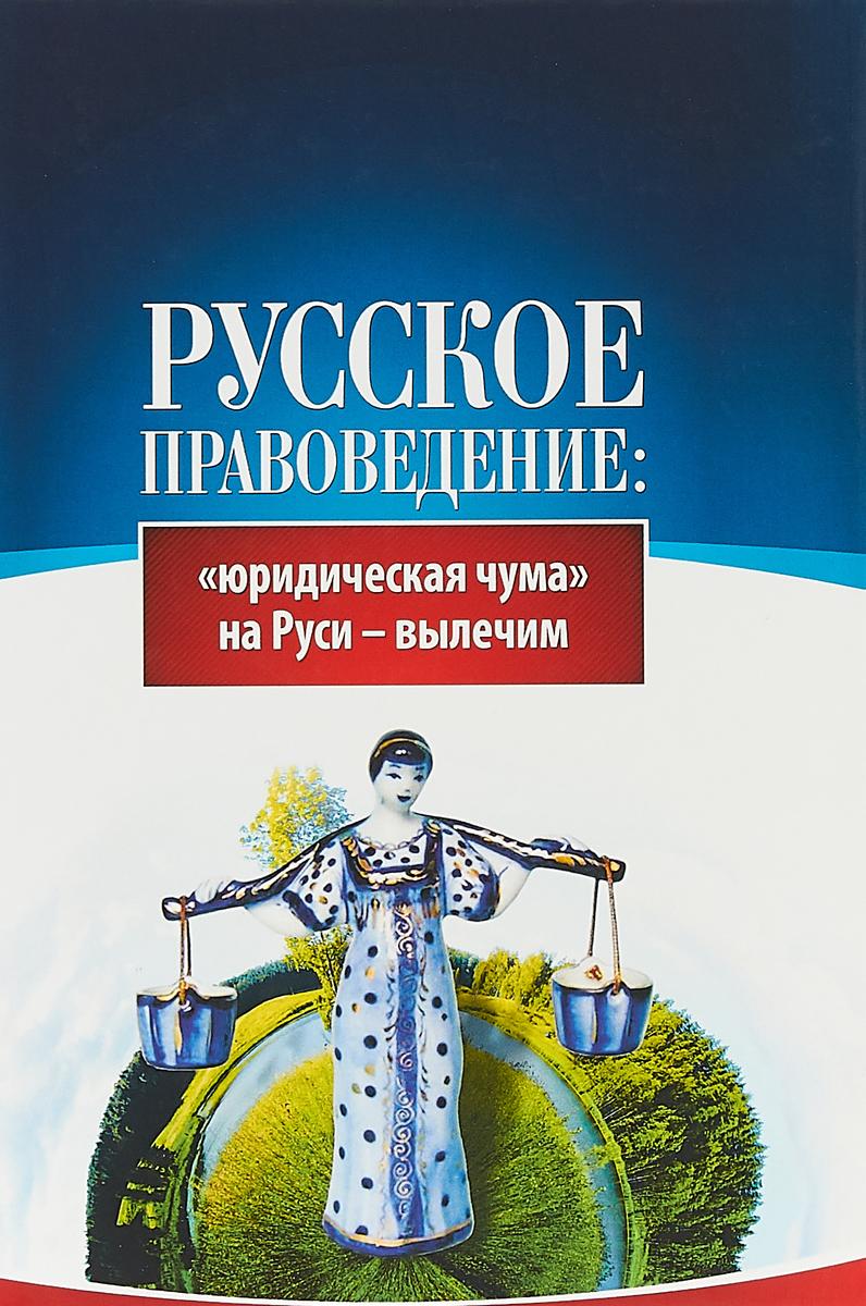 Внутренний Предиктор СССР Русское правоведение. Юридическая чума на Руси - вылечим