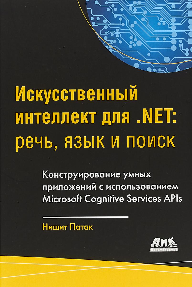 Искусственный интеллект для .NET. Речь, язык и поиск. Патак Нишит