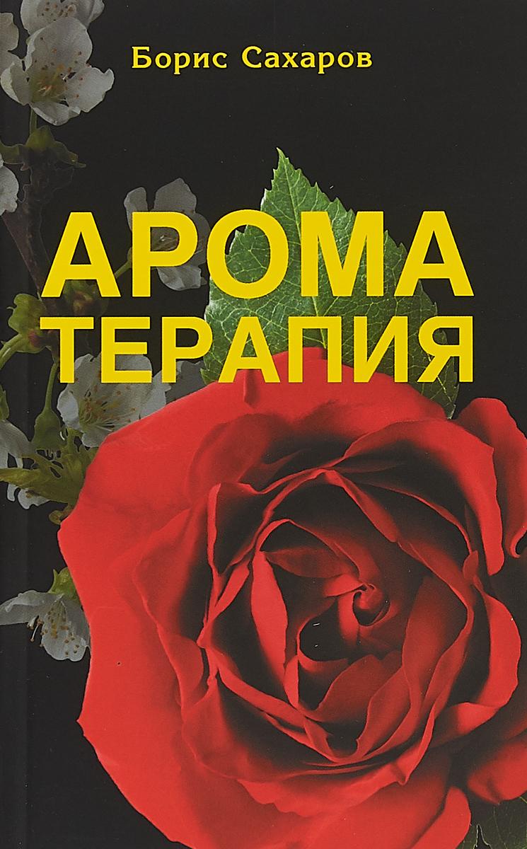 Б. М. Сахаров Ароматерапия ароматерапия