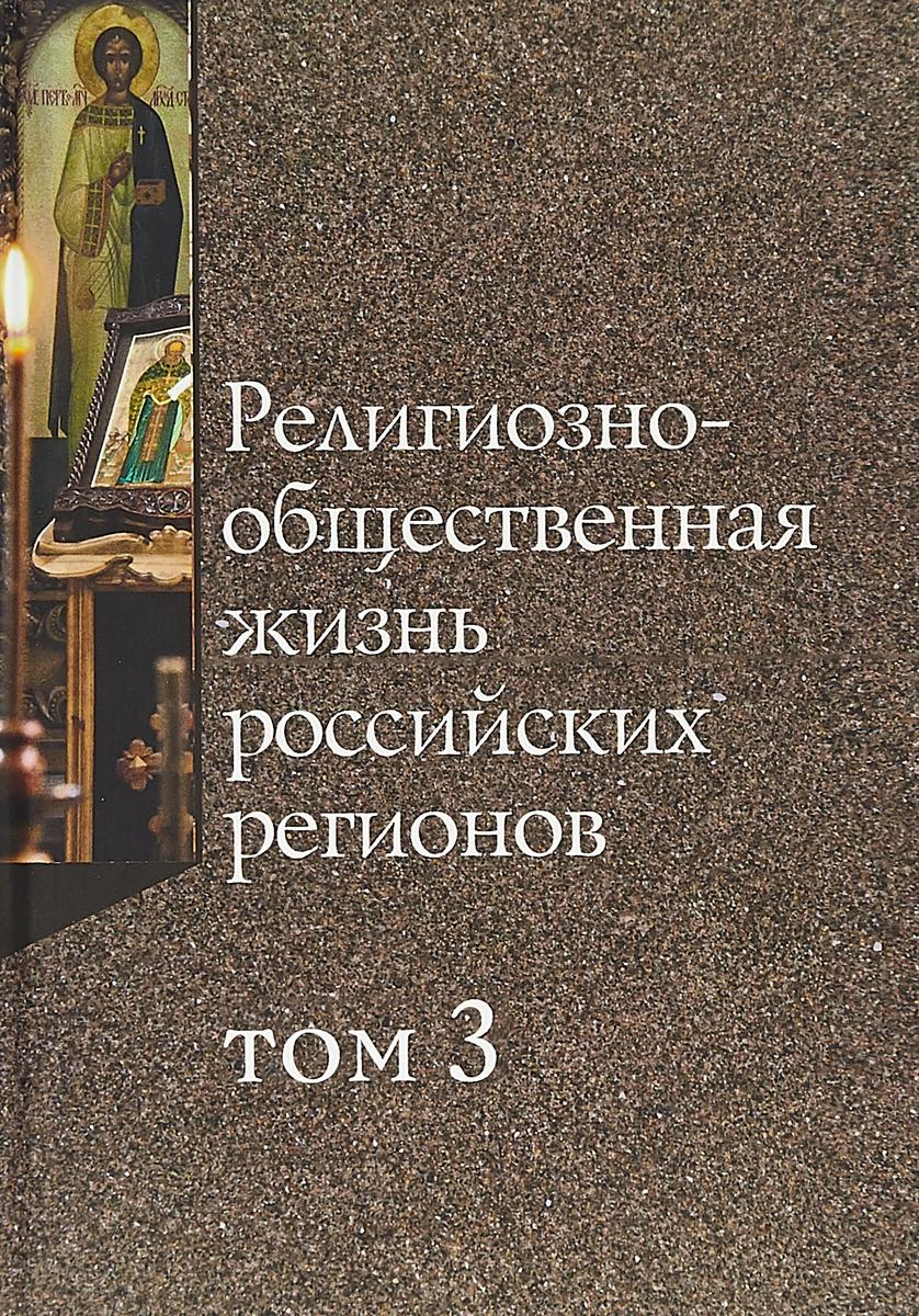 Религиозно-общественная жизнь российских регионов. Том 3. Коллективная монография в погоне за миражами датские театральные сюжеты из века хх в век ххi