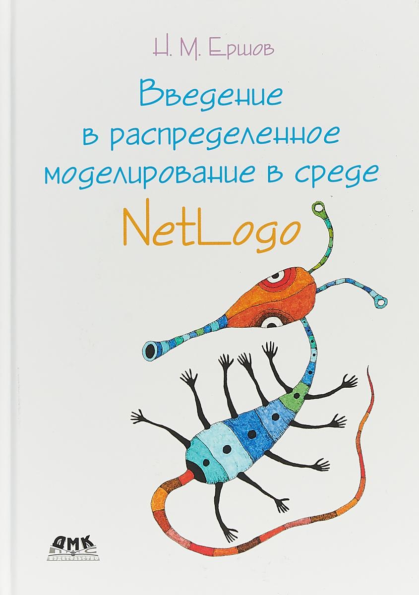 Н. М. Ершов Введение в распределенное моделирование в среде NetLogo детский набор для моделирования stirling engine stirling gz001