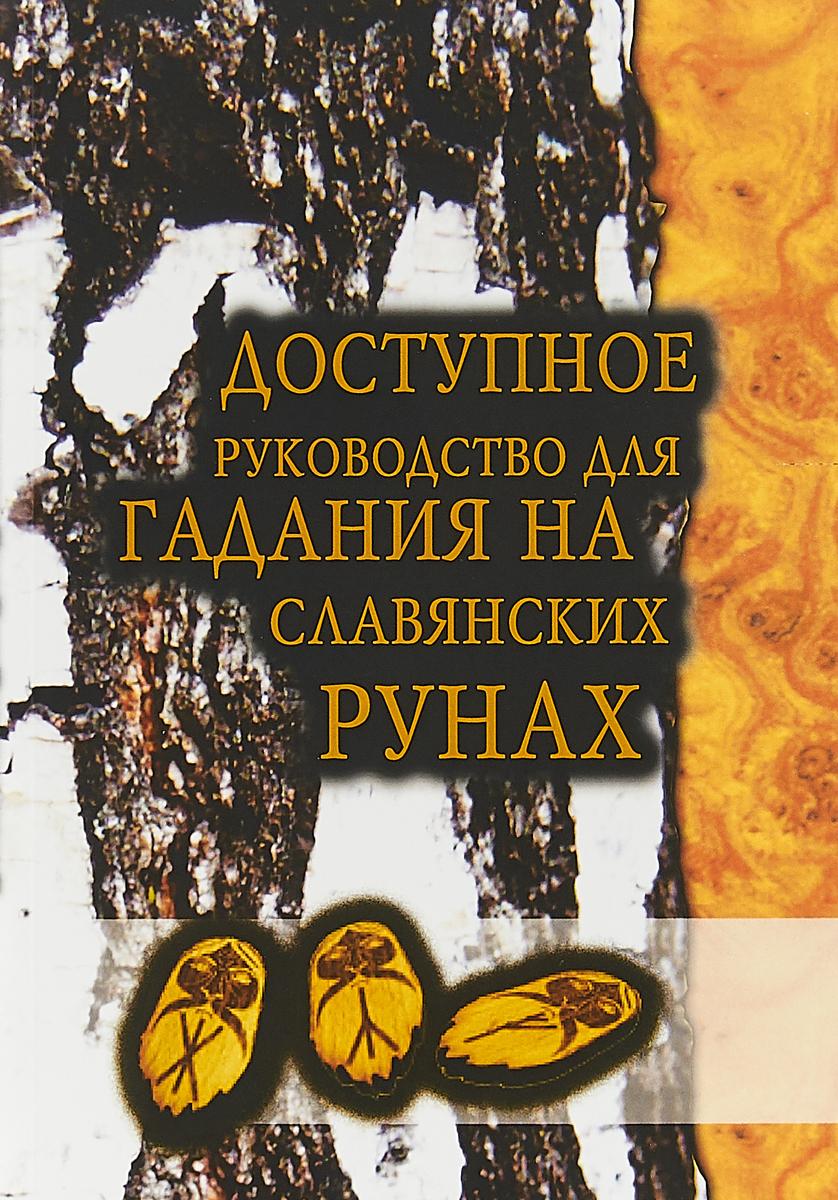Доступное руководство для гадания на славянских рунах. Книга-руководство