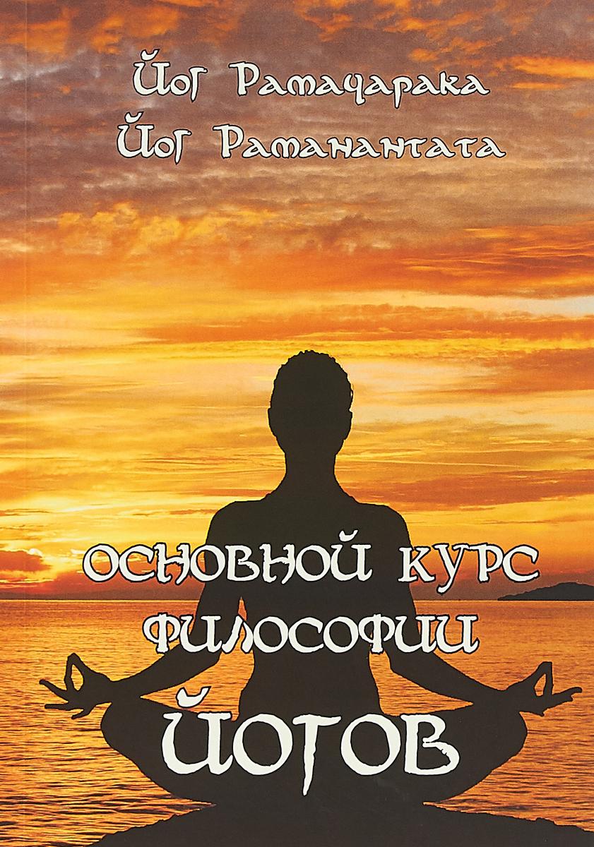 Йог Рамачарака, Йог Раманантата Основной курс Философии йогов. Четырнадцать Уроков Йогической Философии и Восточного Оккультизма