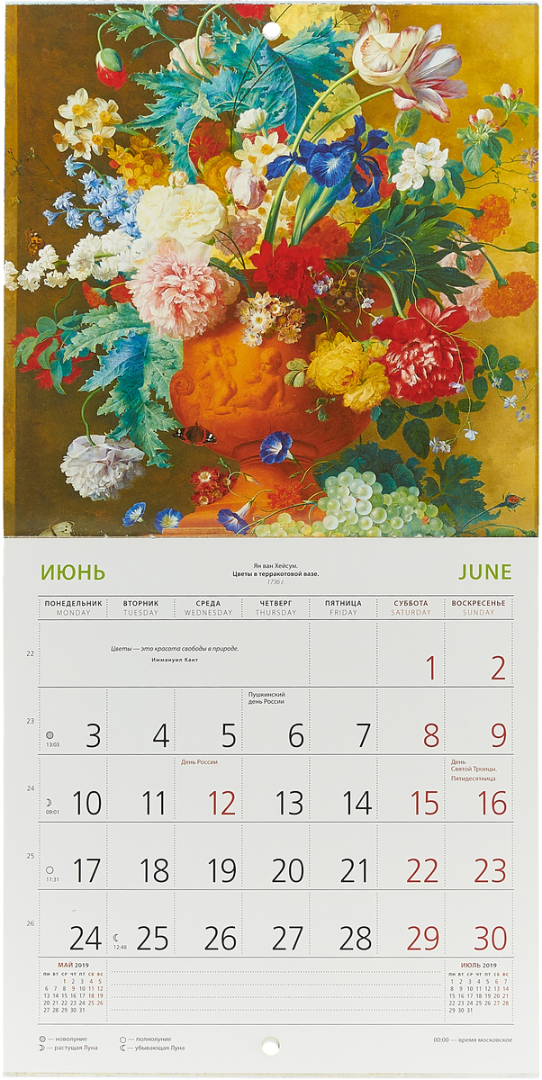 Времена года. Календарь настенный на 2019 год.