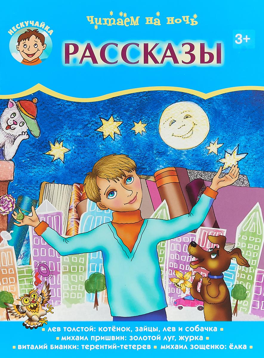 Л. Вагурина Читаем на ночь. Рассказы вагурина л сост читаем на ночь сказки