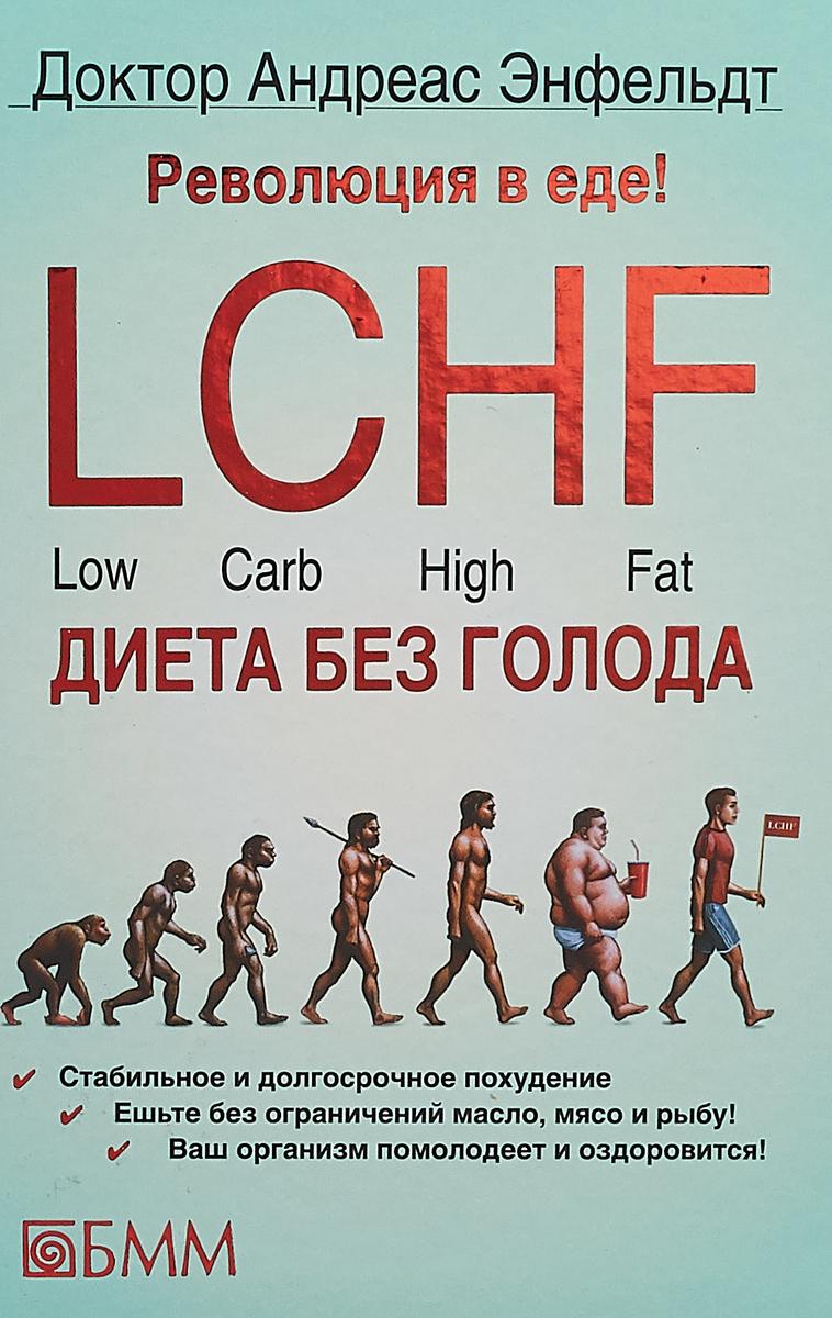 Революция в еде! LCHF. Диета без голода. Энфельдт А.