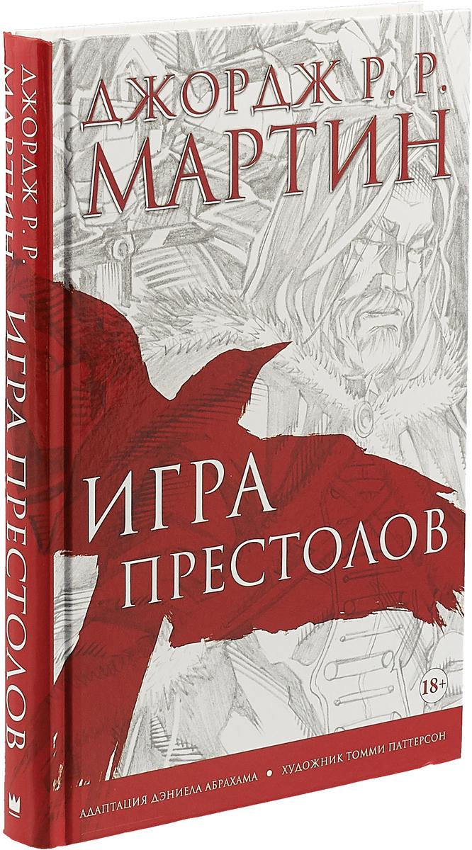 Мартин Д. Игра престолов. Графический роман графический дизайн
