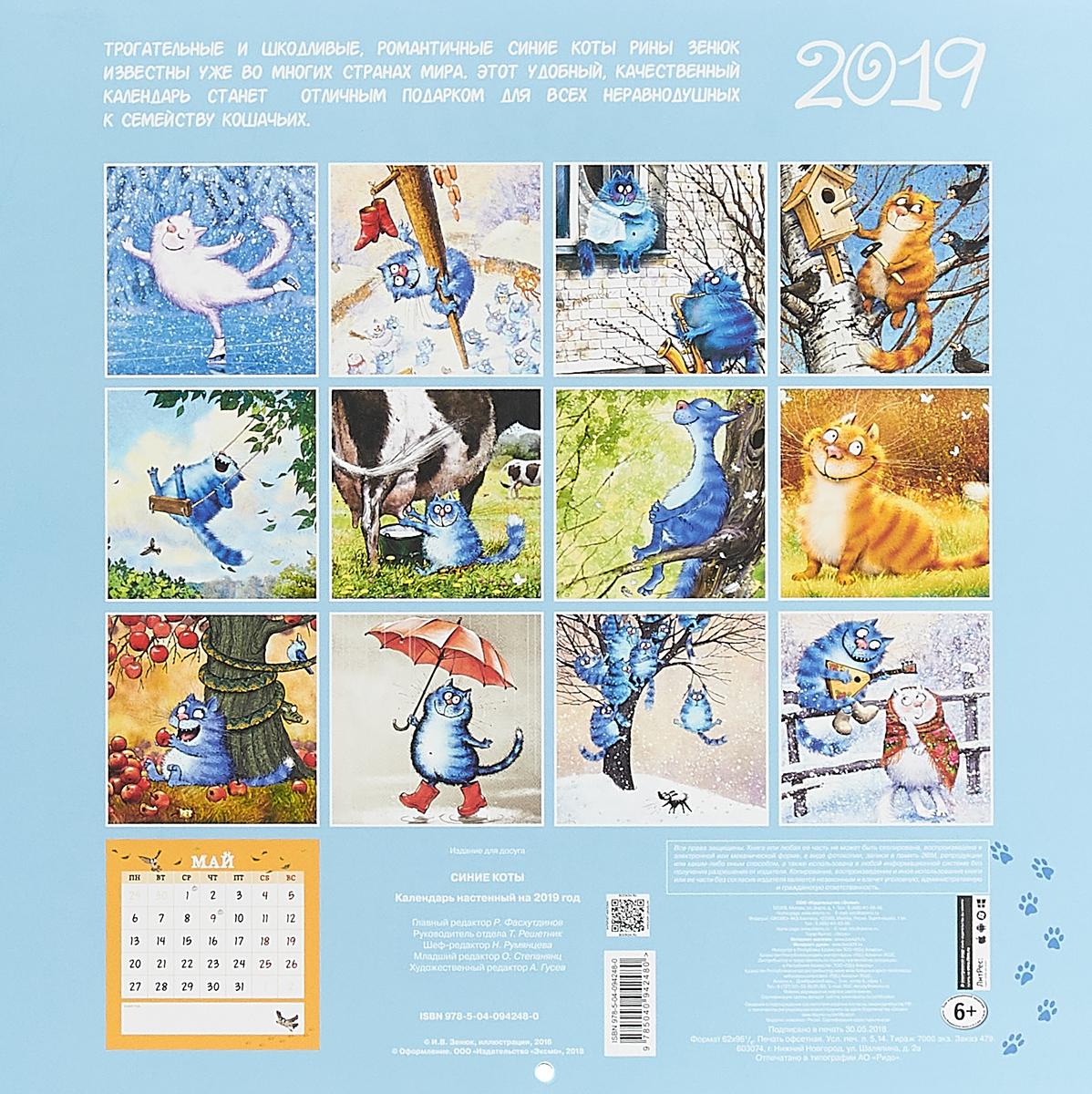 Календарь 2019. Синие коты. Рина Зинюк