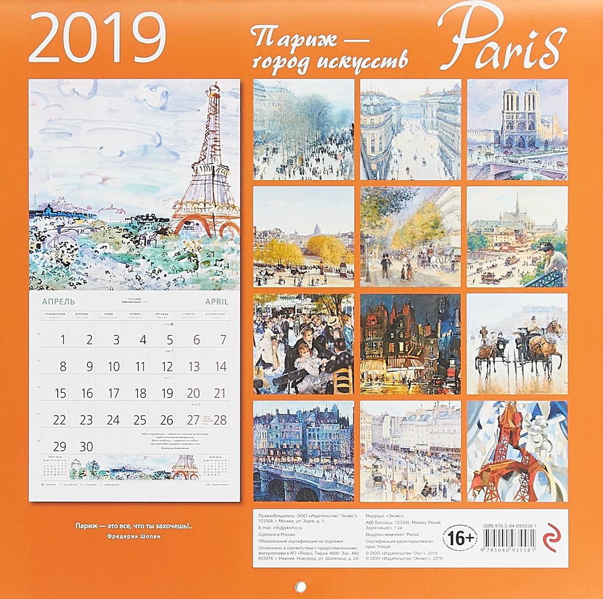 Календарь 2019. Париж - город искусств.