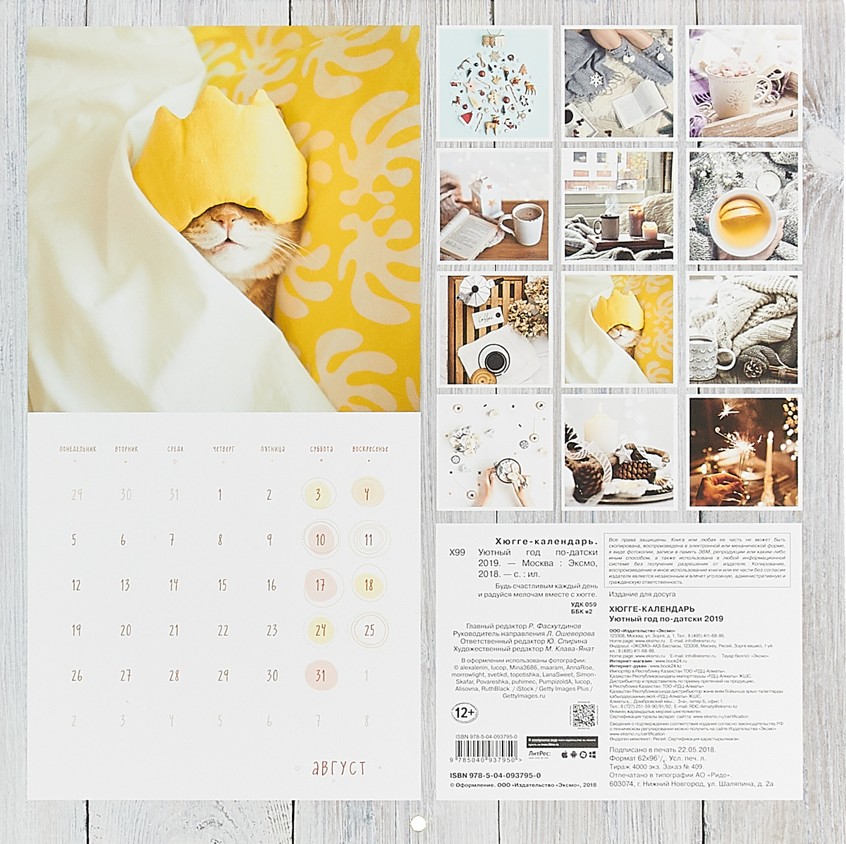 Календарь 2019. Хюгге счастье круглый год. Уютный год по-датски. Сара Андерсен