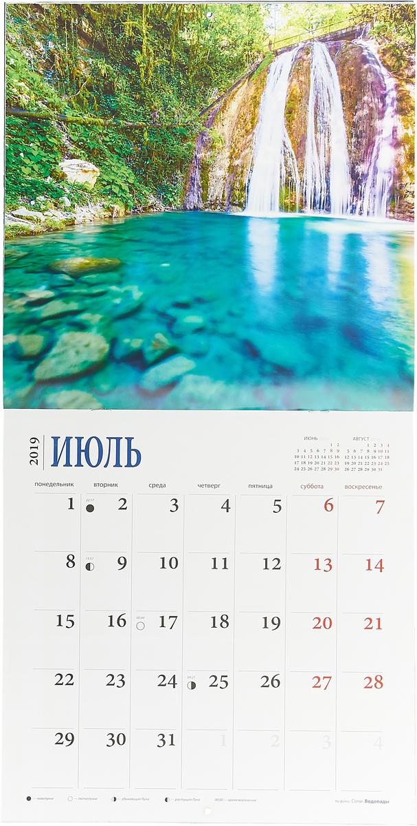 Великая Россия. Календарь настенный на 16 месяцев 2019 год.