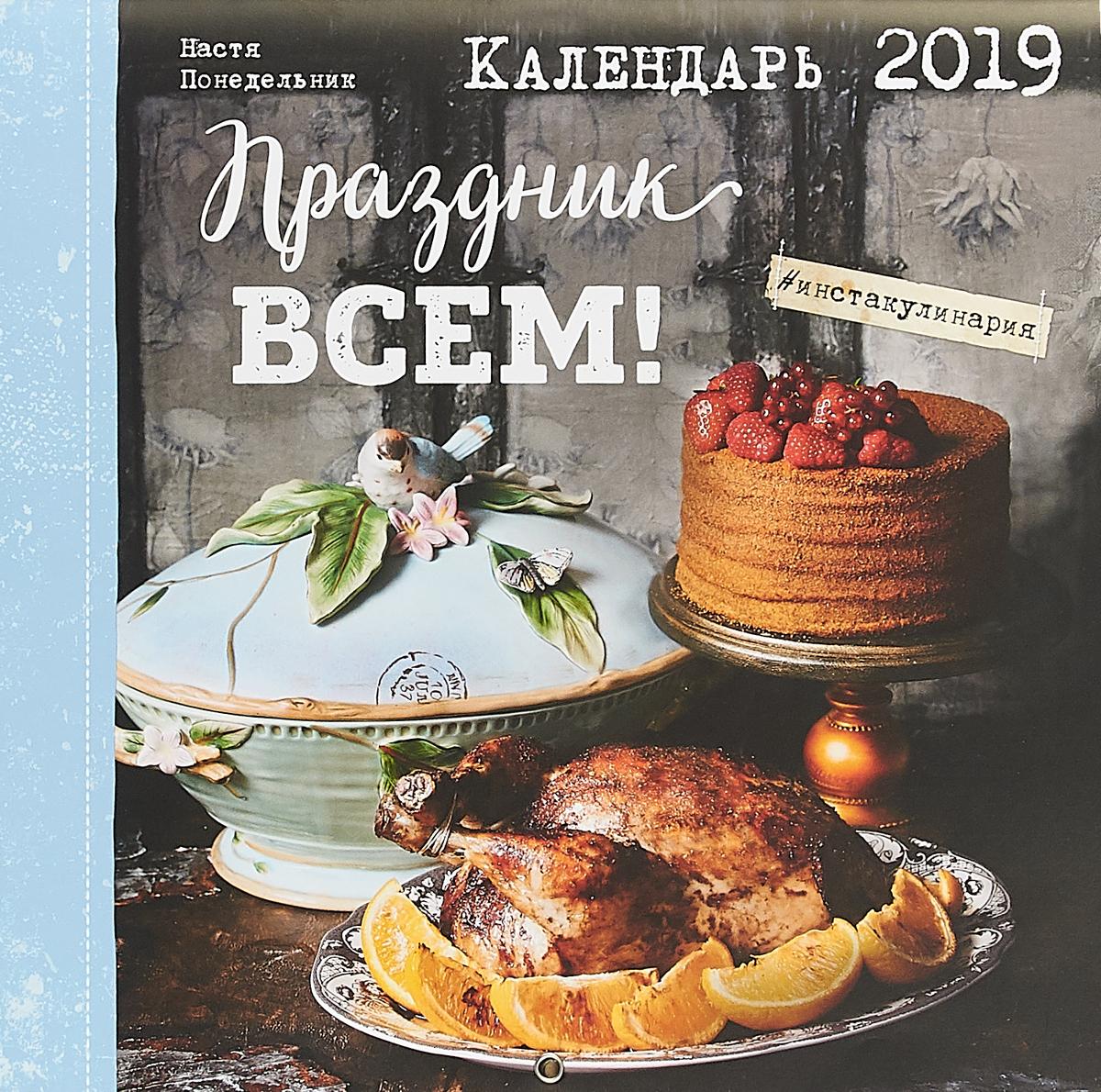 Календарь 2019. Праздник всем!
