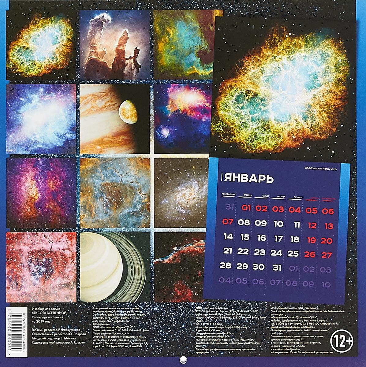 Календарь настенный на 2019 год. Красота Вселенной.