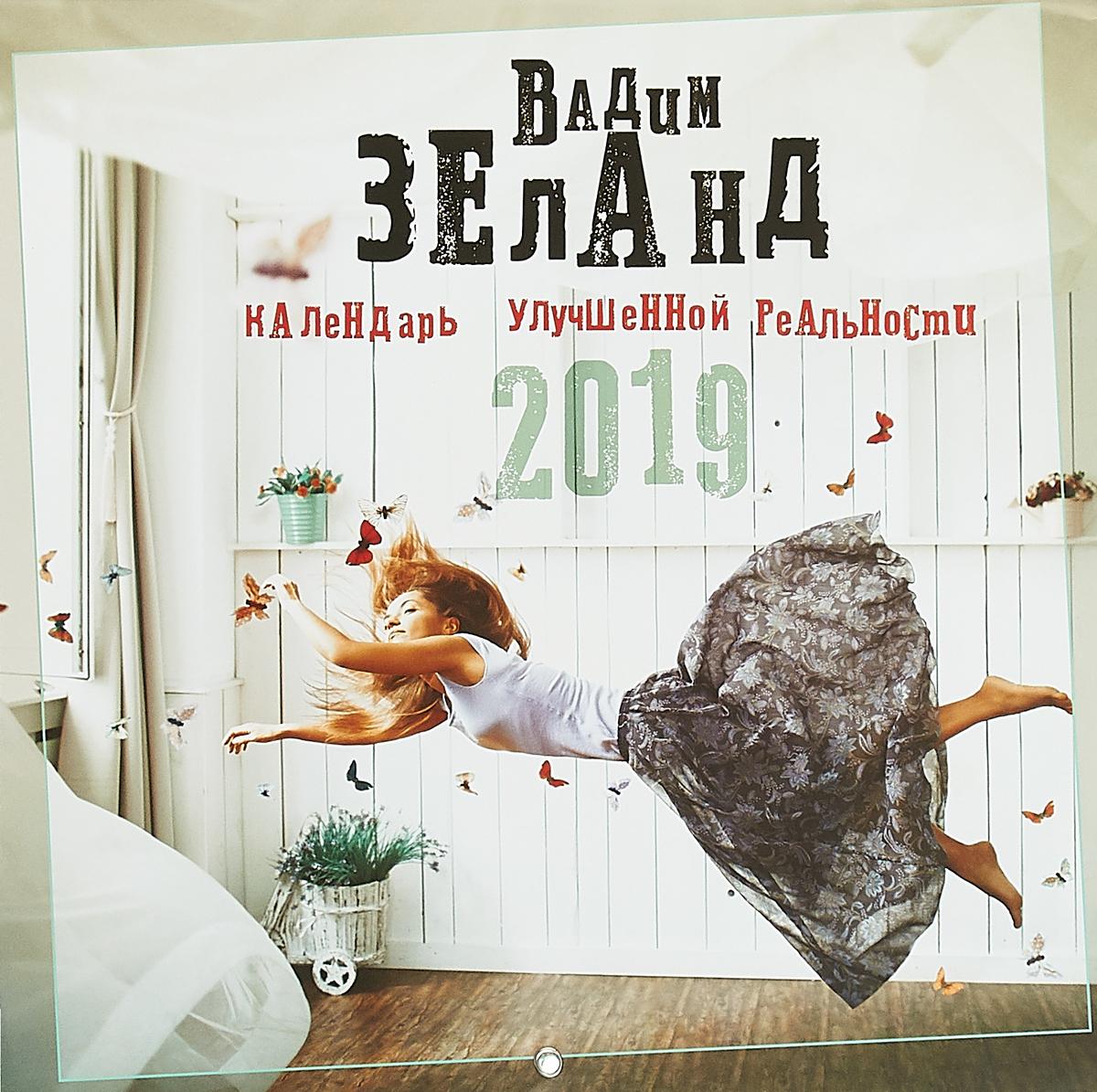 Календарь улучшенной реальности 2019