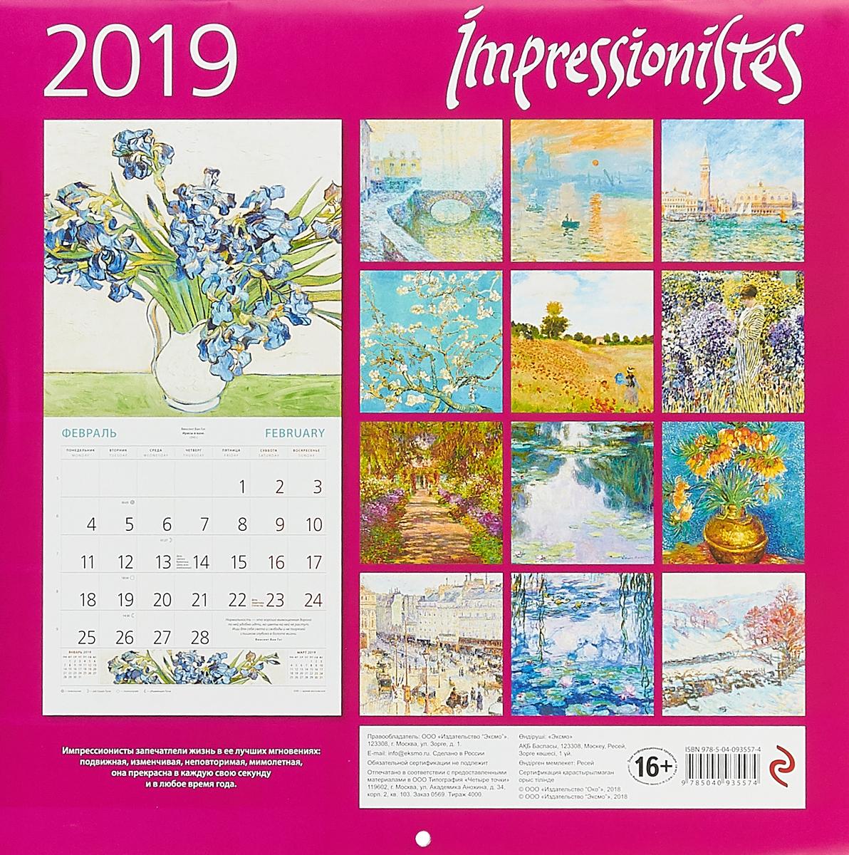 Календарь 2019. Импрессионисты.