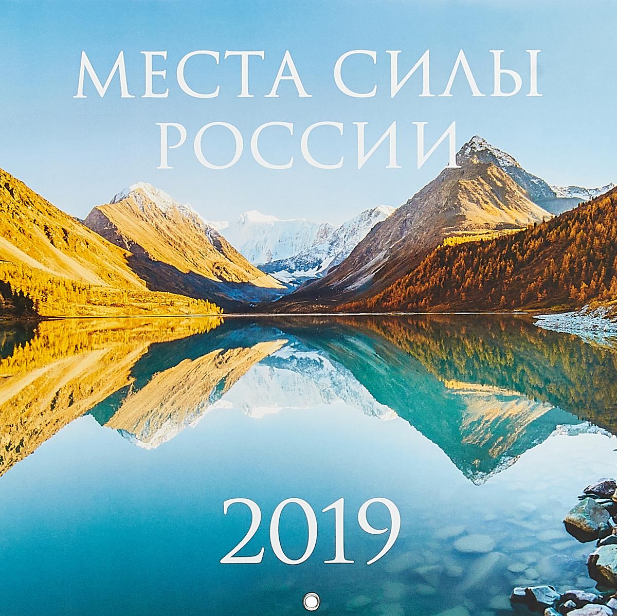 Календарь 2019. Места силы России.