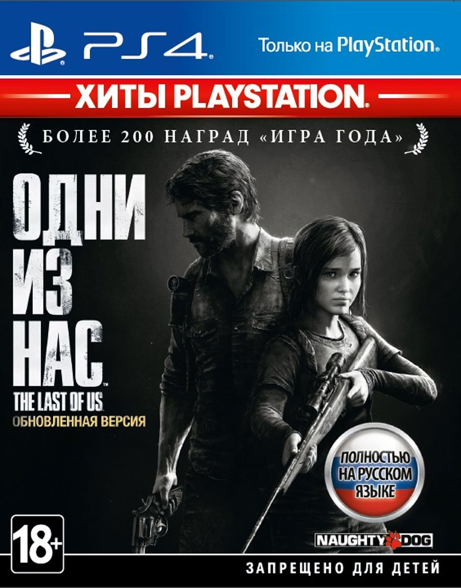 Одни из нас (Хиты PlayStation) (PS4), Naughty Dog
