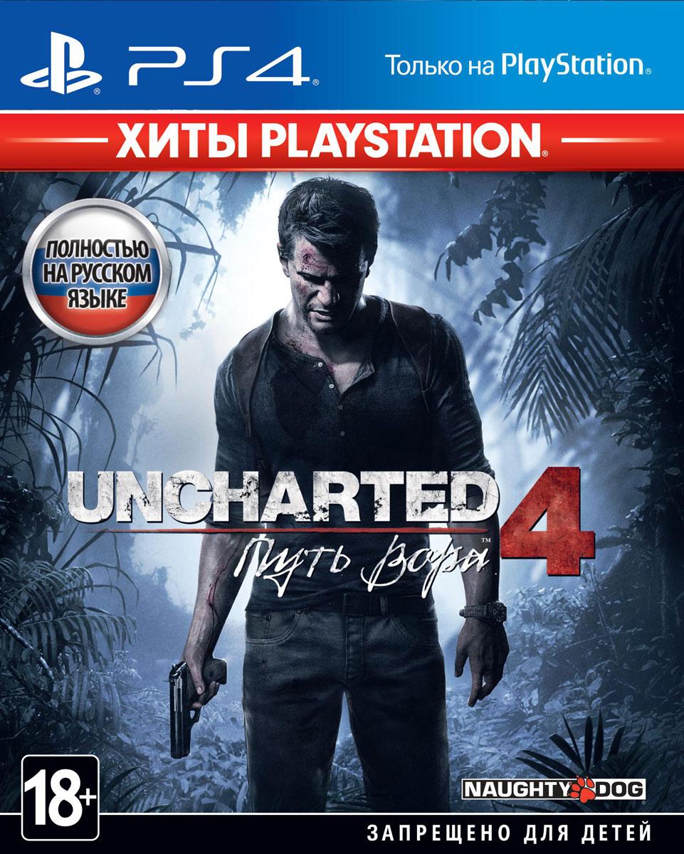 Uncharted 4: Путь вора (Хиты Playstation) (PS4) uncharted 4 путь вора ps4