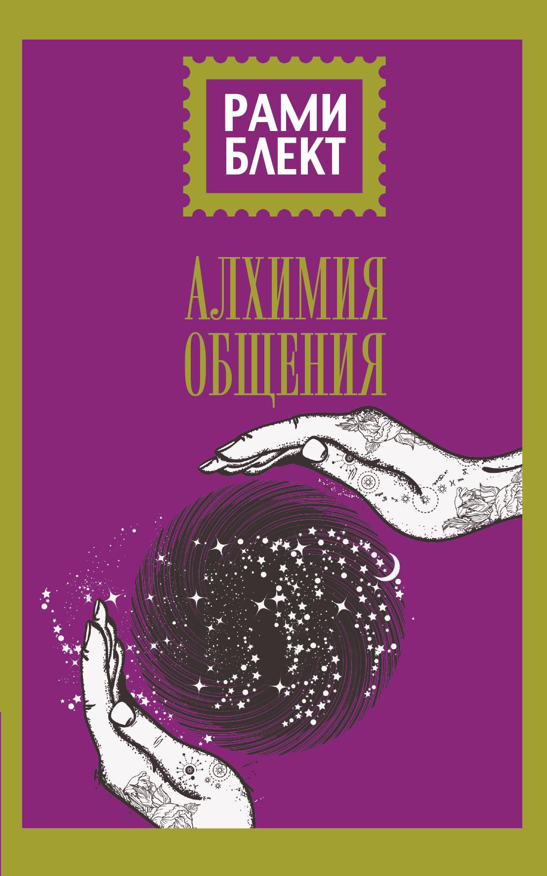купить Рами Блект Алхимия общения по цене 134 рублей