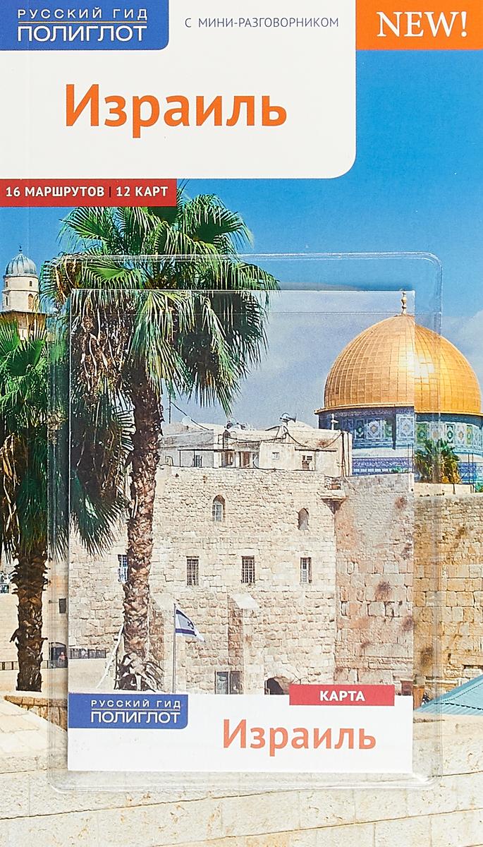 Израиль, с картой, Каролин Лауэр