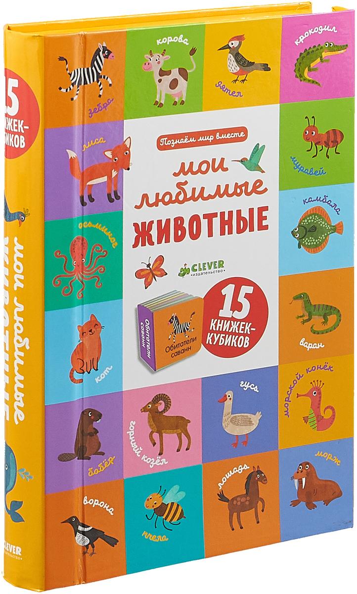 Ольга Уткина Познаем мир вместе. Мои любимые животные (комплект из 15 книжек-кубиков)