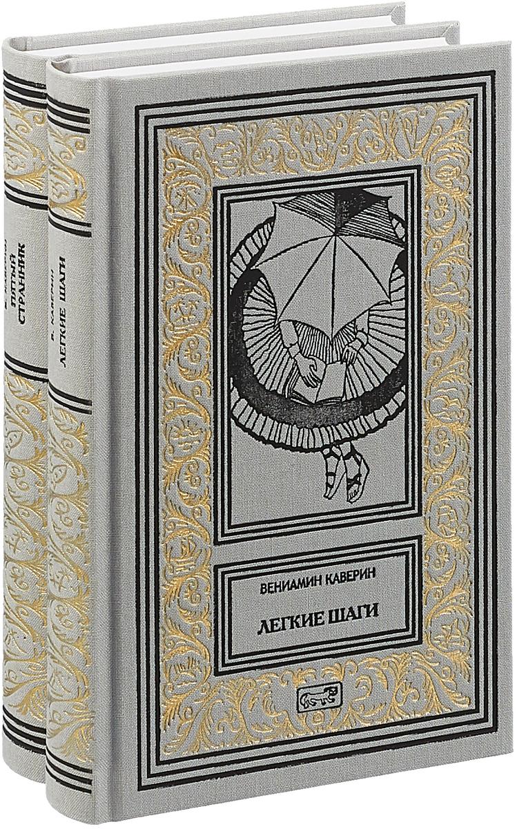 Вениамин Каверин Пятый странник. Легкие шаги. Собрание сочинений в 2 томах (комплект из 2 книг)
