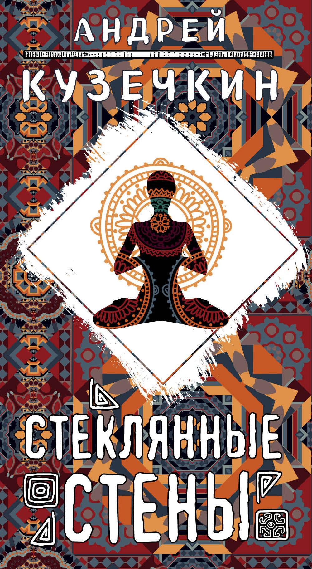 Андрей Кузечкин Стеклянные стены