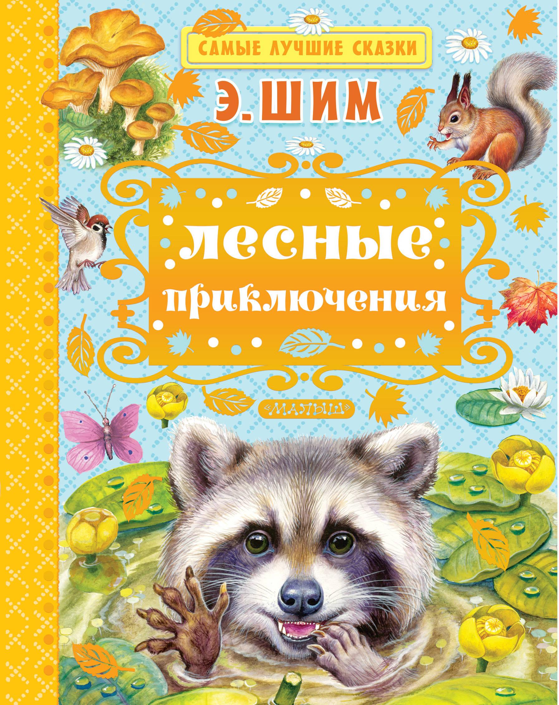 Шим Э. Ю. Лесные приключения