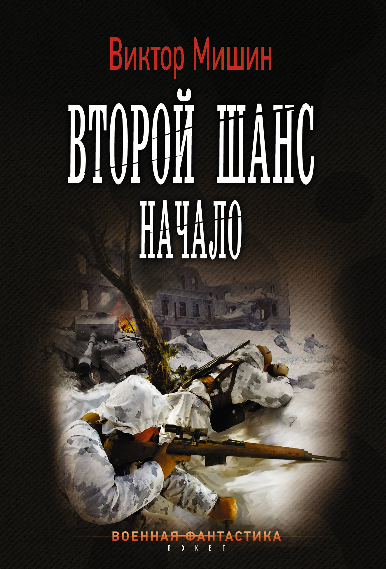 Мишин Виктор Второй шанс. Начало