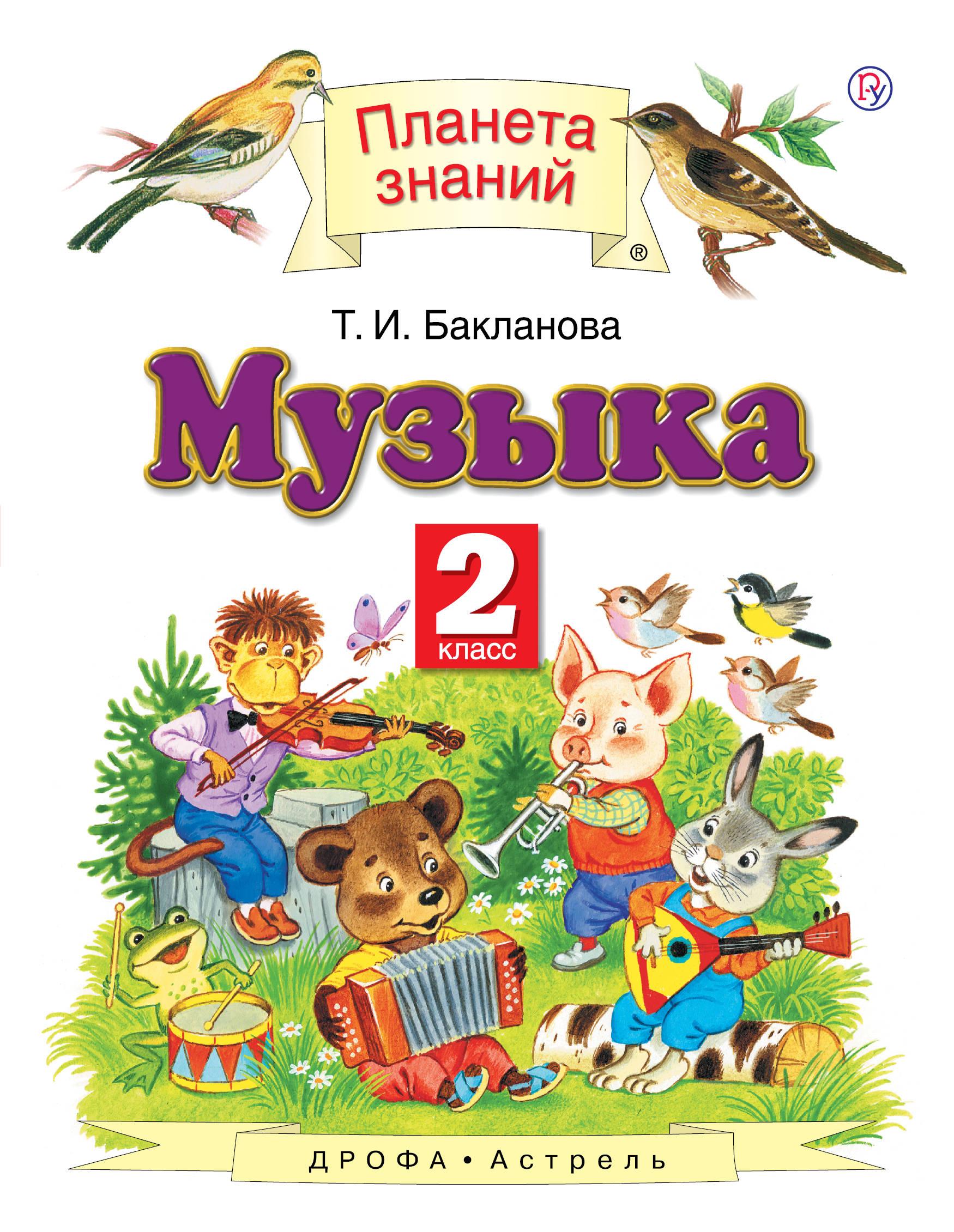 Музыка. 2 класс. Учебник, Бакланова Татьяна Ивановна