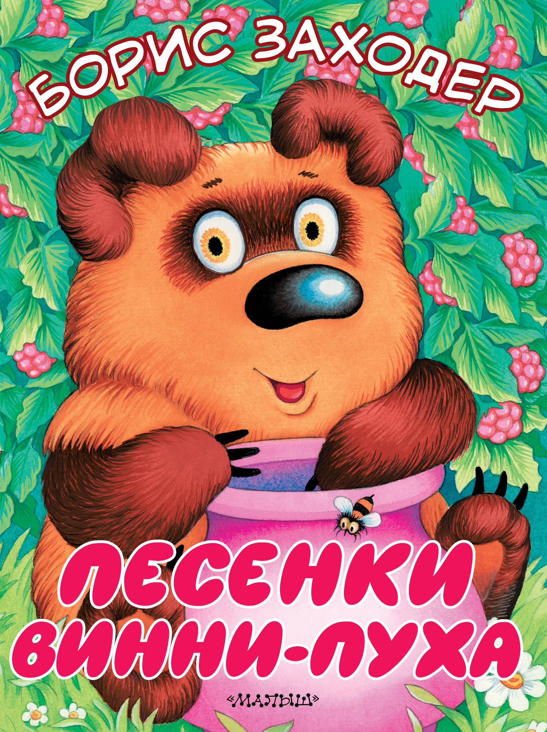 Заходер Борис Владимирович Песенки Винни-Пуха