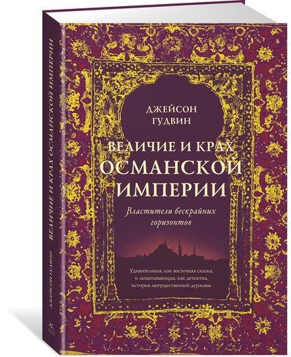 Джейсон Гудвин Величие и крах Османской империи. Властители бескрайних горизонтов музыка османской империи