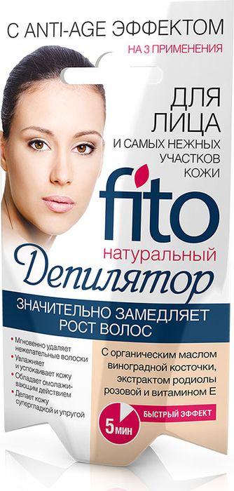 FitoКосметик Депилятор для нежных участков кожи анти-эйдж, 15 мл FitoКосметик