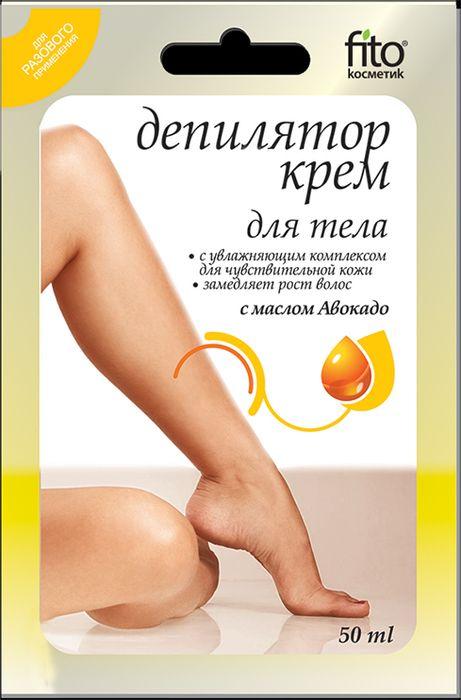 FitoКосметик Крем-депилятор для чувствительной кожи с маслом авокадо, 50 мл FitoКосметик