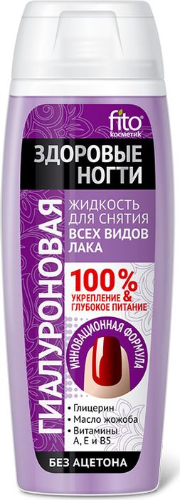 Fito Косметик Жидкость для снятия всех видов лака Гиалуроновая, 110 мл