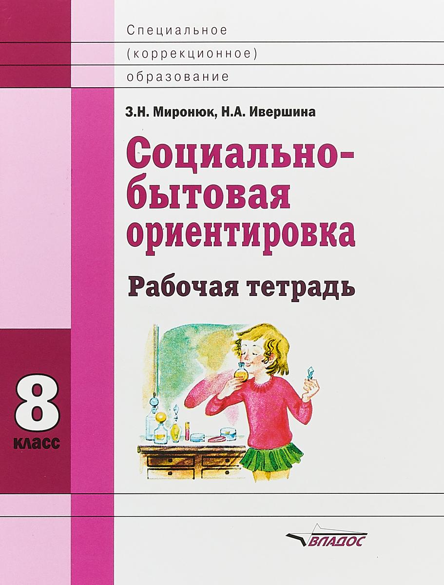 З. Н. Миронюк, Н. А. Ивершина Социально-бытовая ориентировка. 8 класс. Рабочая тетрадь
