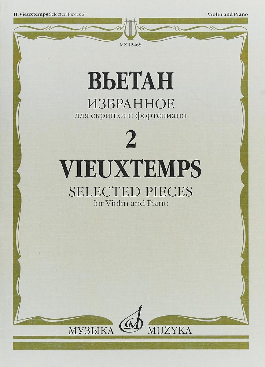 Анри Вьетан Вьетан. Избранное - 2. Для скрипки и фортепиано