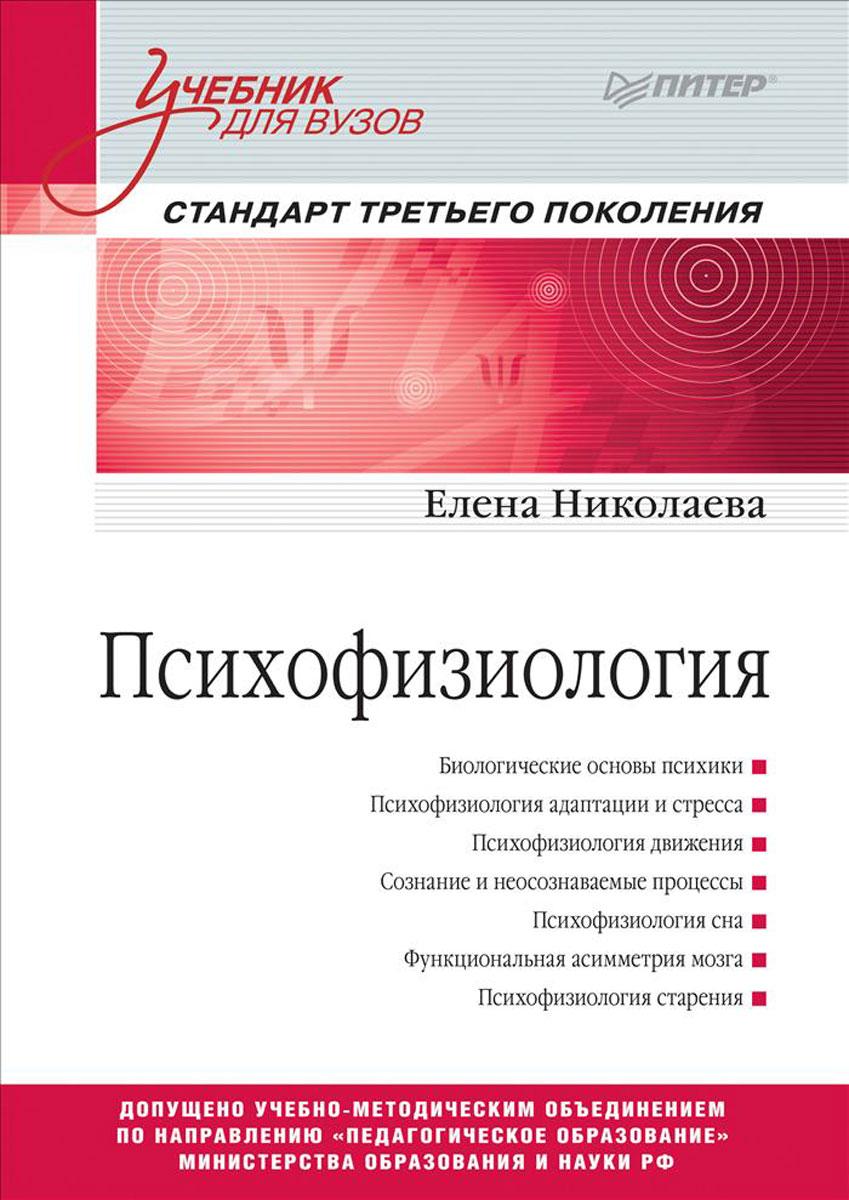 Елена Николаева Психофизиология. Учебник ирина полеткина психофизиология эмоций