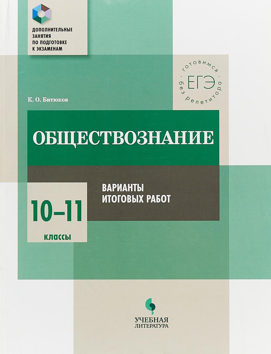 К. О. Битюков Обществознание. 10-11 классы. Варианты итоговых работ