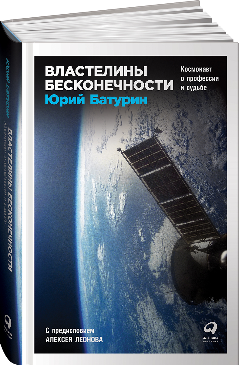 Юрий Батурин Властелины бесконечности. Космонавт о профессии и судьбе
