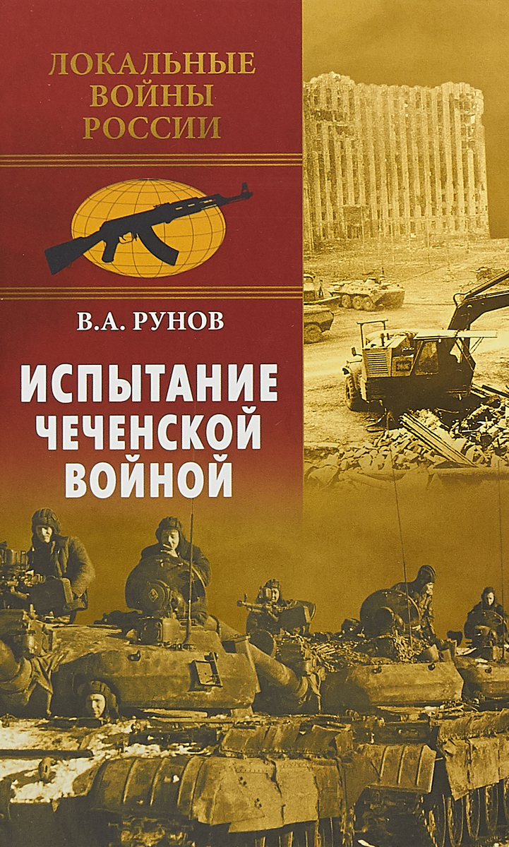 Валентин Рунов Испытание чеченской войной валентин рунов все укрепрайоны и оборонительные линии второй мировой