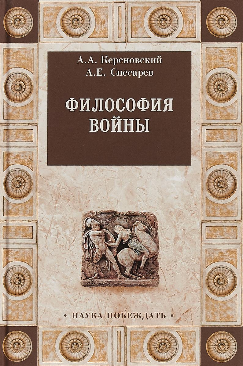 А. А. Керсновский, А. Е. Снесарев Философия войны