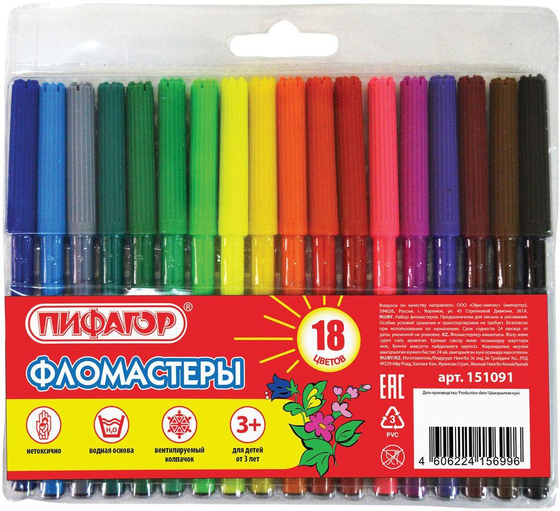 Набор фломастеров Пифагор, 18 цветов. 151091 кисти набор 15 штук пифагор 200504