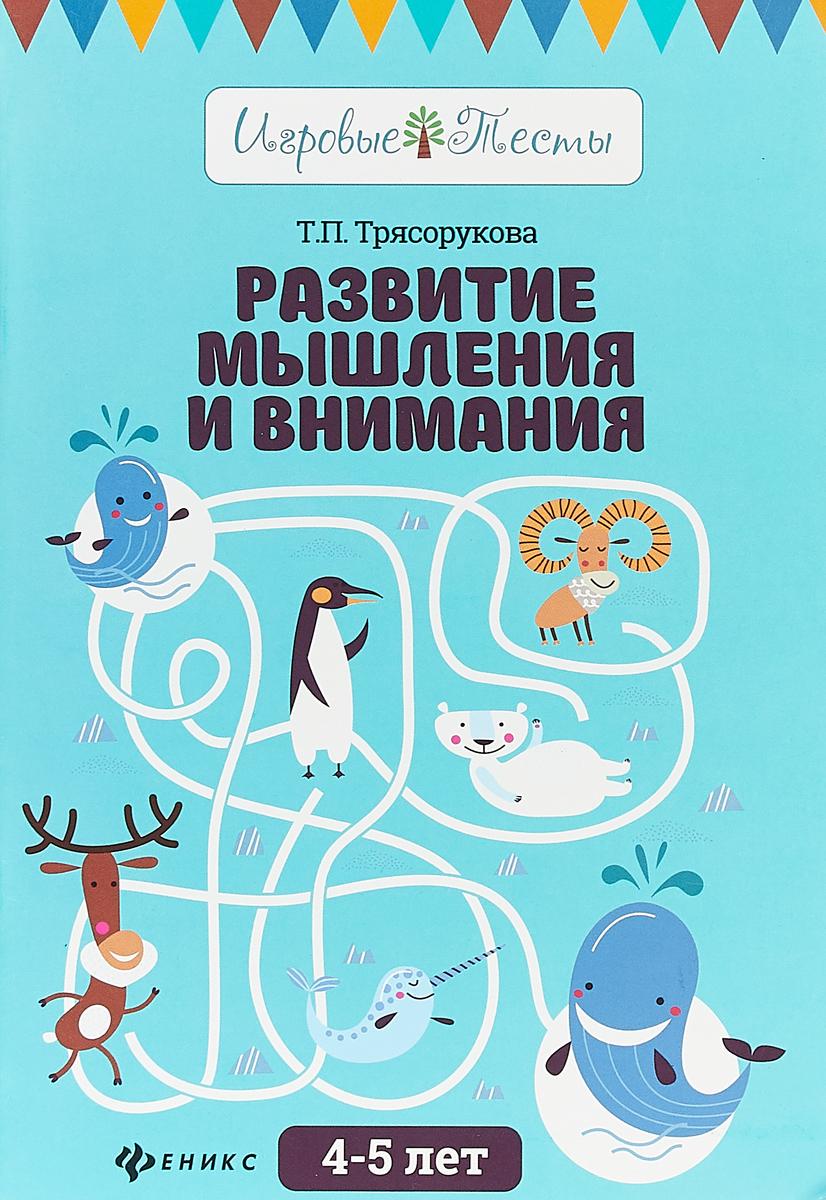 Т. П. Трясорукова Развитие мышления и внимания. 4-5 лет раннее развитие росмэн большая книга тестов 4 5 лет